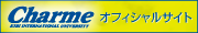 charmefc試合日程表オフィシャルサイト