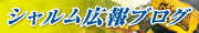 FC吉備国際大学Charmeオフィシャル広報ブログ