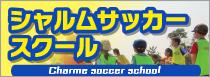 シャルムサッカースクールで子どもたちの元気と笑顔を育みましょう